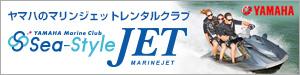 ヤマハマリンクラブ・シースタイルJET